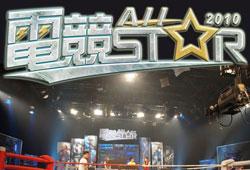 電競All Star
