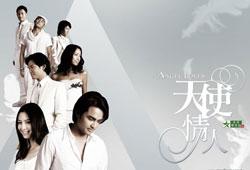 Angel Lover / 天使情人