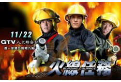 blazing courage 2004drama