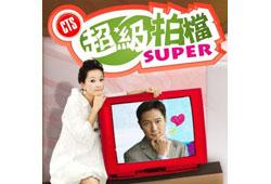 Chao Ji Pai Dang Super / 超級拍檔 Super