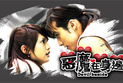 Devil Beside You / 惡魔在身邊