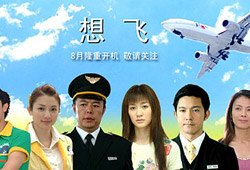 Fly with Me / 想飛