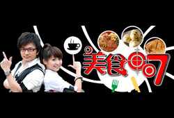 food 007 Variety Shows