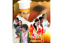 god of cookery 2007drama
