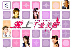 In Love With A Rich Girl / 愛上千金美眉