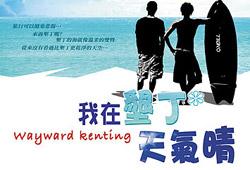 Wayward Kenting / 我在墾丁*天氣晴
