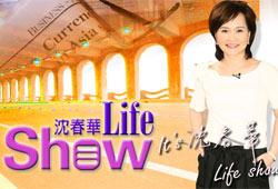 沈春華 LIFE SHOW