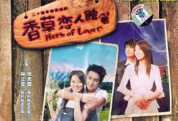 Lover of Herb / 香草戀人館