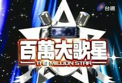 百萬大歌星