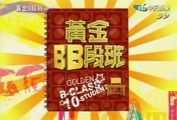 黃金B段班