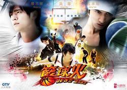 Hot Shot / 籃球火
