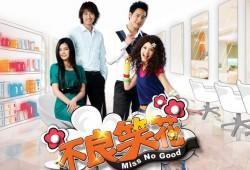 Miss No Good / 不良笑花