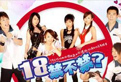 18 Jin Bu Jin / 18禁不禁?