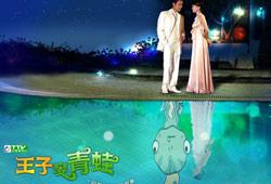 Prince turns into Frog / 王子變青蛙