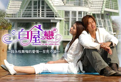 Romance in the White House / 白屋之戀