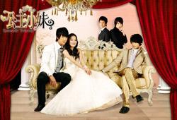Romantic Princess / 公主小妹