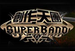 創作天團Super Band