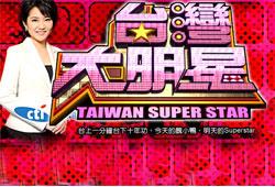 台灣大明星