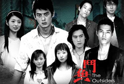 The Outsiders / 鬥魚