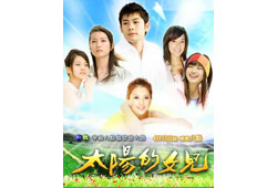 the sun daughter 2007drama