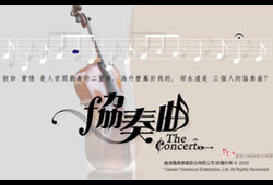 The Concerto / 協奏曲