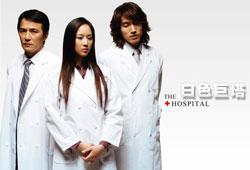 The Hospital / 白色巨塔