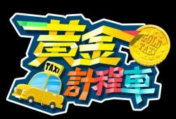 黃金計程車