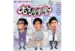 Wang's Class Reunion / 老王同學會