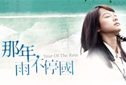 Year of the Rain