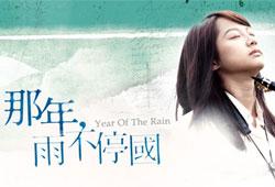 Year of the Rain / 那年, 雨不停國