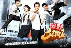 Ying Ye 3 Jia 1 / 櫻野3加1